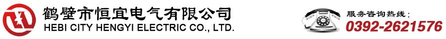鹤壁市恒宜电气有限公司